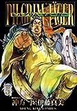 ピルグリム・イェーガー(5) (ヤングキングコミックス)