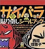 サイバラ貼り倒しシールブック / 西原 理恵子 のシリーズ情報を見る