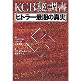 KGBマル秘調書―ヒトラー最期の真実