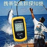携帯型魚群探知機 音波式 魚の群れを見逃さない! 釣りにも大人気!