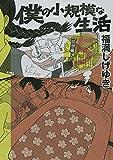 僕の小規模な生活(5) (モーニングコミックス)