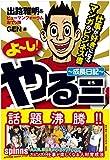 【ビジネスコミック】よーし!やる三 ?成長日記? —仕事が好きになるマンガのビジネス書