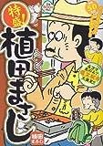 特盛! 植田まさし (6) (まんがタイムマイパルコミックス)