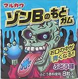 丸川製菓 ゾンBのもとガム 8粒×18個