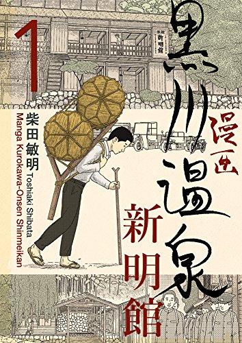 漫画 黒川温泉新明館 第1巻