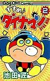 すすめダイナマン / 池田 匠 のシリーズ情報を見る