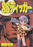 SSディッガー (1) (ゲーメストコミックス)