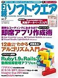 日経ソフトウエア 2011年 07月号 [雑誌]
