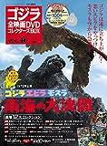 隔週刊 ゴジラ全映画DVDコレクターズBOX(46) 2018年04/17号【雑誌】