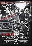実録・暴走族 ブラックエンペラー[DVD]