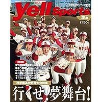 Yell sports 埼玉 Vol.08