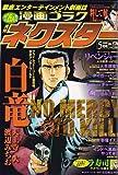 漫画 ゴラクネクスター 2006年 05月号 [雑誌]