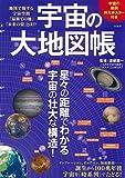 「宇宙の大地図帳」販売ページヘ
