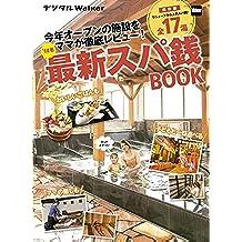 関西ファミリーウォーカー特別編集 14冬最新スパ銭BOOK (デジタルWalker)
