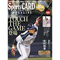 Sports CARD MAGAZINE (スポーツカード・マガジン) 2006年 11月号 [雑誌]