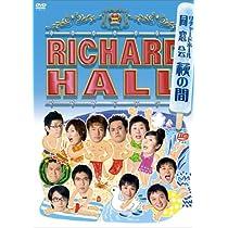 リチャードホール 同窓会 ~萩の間~ [DVD]