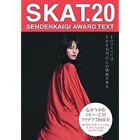 SKAT.20 (SENDENKAIGI AWARD TEXT)