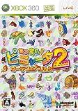 あつまれ!ピニャータ2:ガーデンの大ぴんち(初回限定版:「プレイカード」同梱) - Xbox360