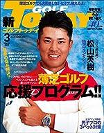 GOLF TODAY (ゴルフトゥデイ) 2017年 3月号 [雑誌]