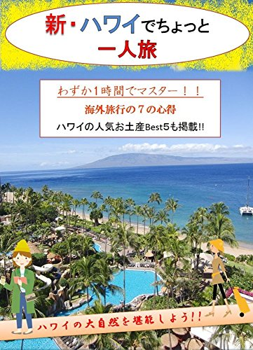 「新 ハワイでちょっと一人旅」-海外旅行はこれ1冊-: 「新 ハワイで ちょっと一人旅」では、海外旅行で使える表現を場面ごとに掲載しています。空港のチェックイン、入国審査、タクシーの乗り方、ホテルのチェックイン、レストランの注文、スーパーマーケットでの買い物やお土産の買い方など7つの状況をたった1時間で学習することが出来ます。海外でよく使われる定番フレーズを厳選しています。