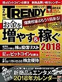 日経トレンディ 2018年 2 月号