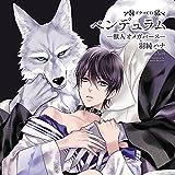 ドラマCD「ペンデュラム-獣人オメガバース-」ご褒美エッチ盤