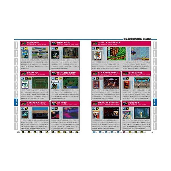 メガドライブパーフェクトカタログ (G-MOOK)の紹介画像5