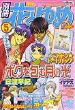 別冊 花とゆめ 2008年 05月号 [雑誌] 画像