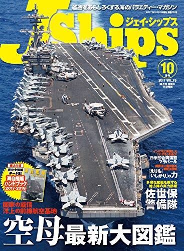 J Ships (ジェイ・シップス) 2017年10月号