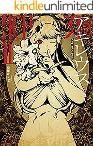 アキレウス アルゴスの軍神2 (ヴァルキリーコミックス)