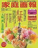 家庭画報 プレミアムライト版 2017年11 月号 (家庭画報 増刊)