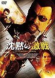 沈黙の激戦[DVD]