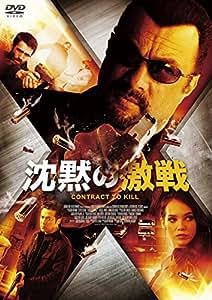 沈黙の激戦 [DVD]