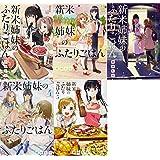 新米姉妹のふたりごはん1-5巻セット (電撃コミックスNEXT)