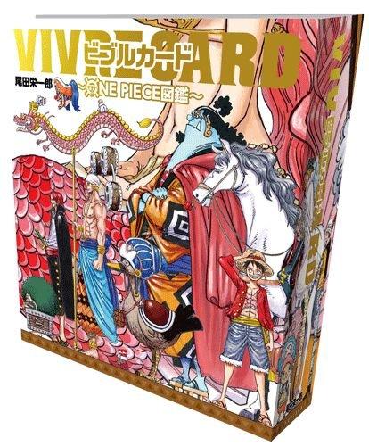 [画像:VIVRE CARD~ONE PIECE図鑑~ (マルチメディア商品)]