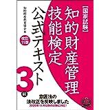知的財産管理技能検定 3級公式テキスト[改訂11版]