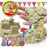 お家で砂遊びが楽しめる、ふしぎな砂 (バケツ入り)