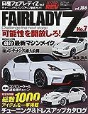 日産・フェアレディZ No.7 (ハイパーレブ Vol.186)