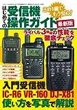 はじめての受信機操作ガイド 最新版 (三才ムックvol.699)