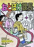おとぼけ課長 16 (芳文社コミックス)