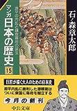 マンガ日本の歴史 (15) (中公文庫)