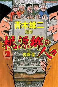 Tougenkyou no Hitobito (桃源郷の人々) 01-02