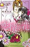 恋情の花 2 (フラワーコミックスアルファ)