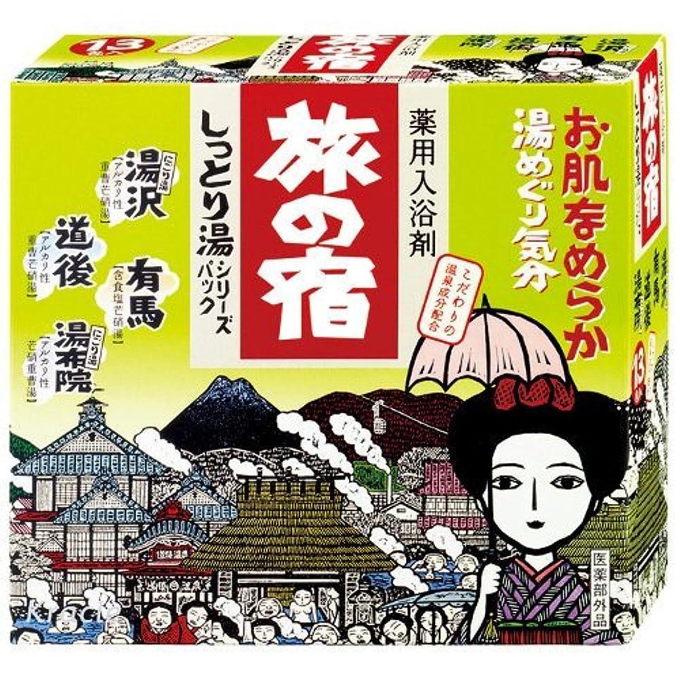 花婿砦文明化【クラシエ】旅の宿 しっとり湯シリーズパック13H ×20個セット