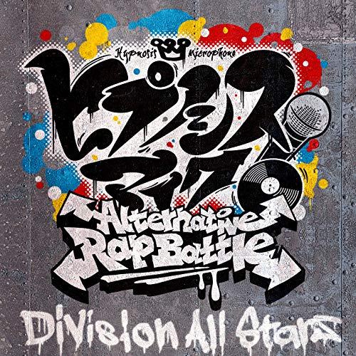 ヒプノシスマイク -Alternative Rap Battle-