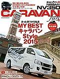 日産NV350 キャラバンfan vol.3 (ヤエスメディアムック461)