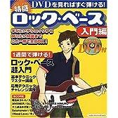 ムック DVDを見ればすぐ弾ける! 特盛 ロックベース 入門編 DVD付 (シンコー・ミュージックMOOK)