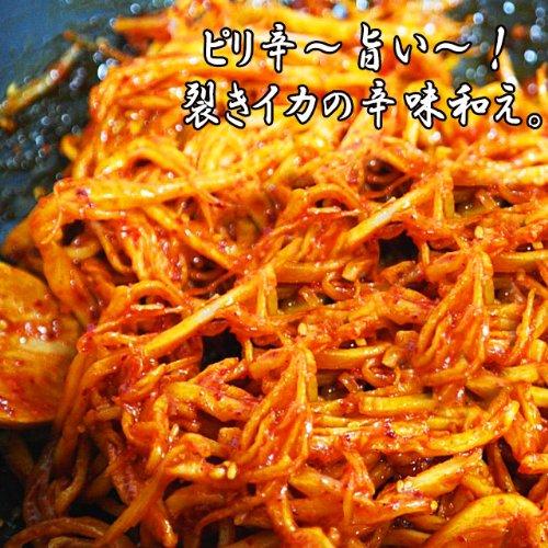 【自家製】 本格手作り!(極上 さきいかの辛味和え 1kg) 【冷蔵限定】 韓国 食品 おかず お惣菜 おつまみ 裂きイカ キムチ