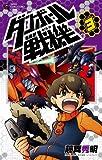 ダンボール戦機 3 (てんとう虫コロコロコミックス)
