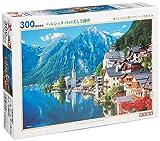 300ピース ジグソーパズル ハルシュタットの美しき湖畔 (26x38cm)
